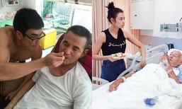 5 ลูกกตัญญู ดูแลไม่ทอดทิ้งบุพการีในวันที่เจ็บป่วย