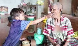 หนุ่มน้อยวัย 17 ยอดกตัญญู ป่วยหัวใจพิการ เลี้ยงดูย่าชราเพียงลำพัง
