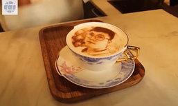 เหมือนเป๊ะ ร้านกาแฟในปักกิ่งเปลี่ยนใบหน้าคุณให้เป็นลาเต้อาร์ต