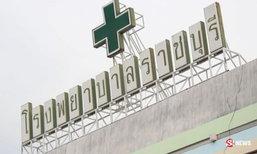 เปิดใจ ผอ.รพ.ราชบุรี 1 ใน 11 แห่งที่จะได้รับเงินจาก ตูน บอดี้สแลม
