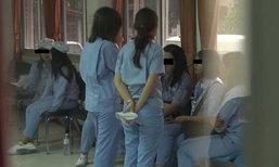 สาวโรงงานนับสิบแจ้งความหมอหื่น ลูบคลำหน้าอกระหว่างตรวจสุขภาพ
