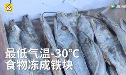 ลาก่อนตู้เย็น เฮยหลงเจียงหนาว -30 องศา อาหารสดกลายเป็นของแช่แข็ง