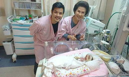 เติ้ล ตะวัน ต้อนรับสมาชิกใหม่บ้านจารุจินดา ภรรยาสาวคลอดลูกแล้ว