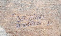 โรงเรียนยันไม่เกี่ยว พบอักษรไทยปรากฏอยู่โบราณคดีจอร์แดน
