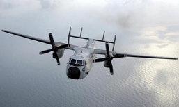 เครื่องบินกองทัพสหรัฐฯ ตกนอกชายฝั่งญี่ปุ่น ช่วยได้ 8 หาย 3