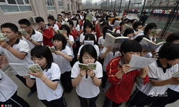 ดังกังวาน นร.จีนนับหมื่นรวมตัวอ่านออกเสียงทุกเช้าก่อนเข้าเรียน