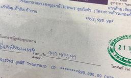 """นักธุรกิจใจบุญ ถอนเงินบริจาคให้ """"ตูน"""" อีกสตางค์เดียว 1 ล้านบาท"""