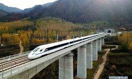 """ผ่านฉลุย จีนทดสอบทางรถไฟความเร็วสูง """"ซีอาน-เฉิงตู"""" ครั้งแรก"""