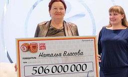 แทบเป็นลม! ป้ารัสเซียถูกแจ็คพอต 506 ล้าน หลานตรวจผิดโชคดียังไม่ทิ้ง
