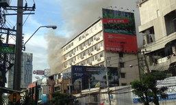 ไฟไหม้อาคาร 8 ชั้น ย่านทองหล่อ ดับเพลิงเร่งระงับเหตุ