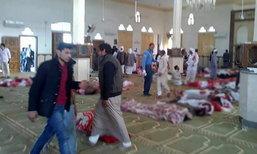 โจมตีมัสยิดในอียิปต์ ผู้บริสุทธิ์เสียชีวิตอย่างน้อย 235 ศพ