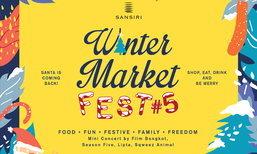 """กลับมาแล้ว """"Winter Market Fest #5"""" มหกรรม ช้อปเพลิน เดินชิลล์ รับลมหนาว ฉลองการกลับมาของซานต้า"""