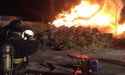 ไฟไหม้กองยางรถยนต์เก่า ซ.กิ่งแก้ว วอดปริศนา เร่งตรวจสอบ