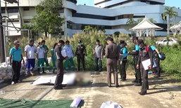 พบหนุ่มใหญ่เมืองตรังถูกฆ่าโหด โยนศพทิ้งคลองหลังโรงแรมหรู