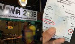 หนุ่มโวย! ร้านบุฟเฟ่ต์ปิ้งย่างติดป้าย 239 เช็กบิลคิดเงินเพิ่ม 30 เพราะมากินคนเดียว