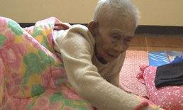 แม่เฒ่าโคราชวอนสื่อ ช่วยตามหาลูกสาวที่ไม่ได้เจอกว่า 20 ปี