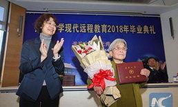 ไม่แก่เกินเรียน ยายชาวจีนวัย 81 คว้าปริญญาตรีมหาวิทยาลัยดัง