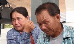 ญาติเผย 2 ผัวเมียเก็บเห็ดเป็นนักโทษชั้นดี ลุ้นพ้นโทษก่อนกำหนด