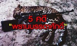 5 คดีพรานบรรดาศักดิ์ ล่าสัตว์ป่าสนองบารมี