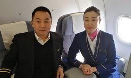 คู่รักแอร์โฮสเตสจีน แต่งงาน 18 ปี ไม่เคยอยู่ด้วยกันวันวาเลนไทน์