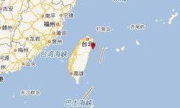 แผ่นดินไหว 5.0 ชายฝั่งไต้หวัน ยังไม่มีรายงานความเสียหาย