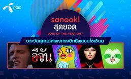 เพจไหนจะทรงอิทธิพลที่สุดในโลกโซเชียล ร่วมโหวตกับ dtac ได้ที่ Sanook! สุดยอด VOTE OF THE YEAR 2017
