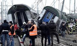 รถไฟโดยสารตกรางใกล้เมืองมิลาน ดับอย่างน้อย 3 ศพ เจ็บอีกนับร้อย