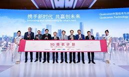 Tony Chen ประธานบริษัท OPPO ประกาศความร่วมมือกับ Qualcomm ในการริเริ่มและบุกเบิก 5G เตรียมรุกตลาด