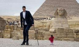 ชายสูงที่สุดในโลก โคจรมาพบเจอ หญิงเตี้ยที่สุดในโลก