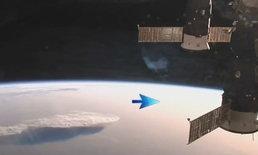 """สถานีอวกาศจับภาพ """"วัตถุปริศนา"""" ลอยเคว้งเข้าสู่โลก"""