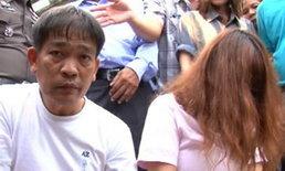 ศาลยกฟ้อง 'พรชนก' ข้อหาร่วมฆ่าครูสอนภาษาชาวญี่ปุ่น
