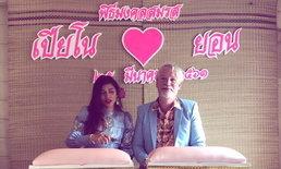 เปียโน อดีตวงเดอะซิส หวนกลับไทยแต่งงานแฟนฝรั่ง รักหวานต่างวัย