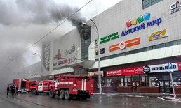 ไฟไหม้ห้างใหญ่ในรัสเซีย มีผู้เสียชีวิต 37 คนส่วนใหญ่เป็นเด็ก