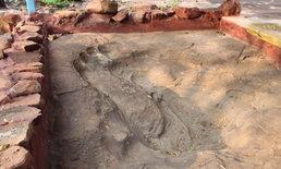 ฮือฮา พบรอยเท้ามนุษย์ขนาดใหญ่ เชื่อเป็นรอยเท้าพระพุทธบาท