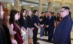 'ผู้นำคิม' ควงสตรีหมายเลขหนึ่ง ดูคอนเสิร์ตศิลปิน K-POP จากเกาหลีใต้ในกรุงเปียงยาง