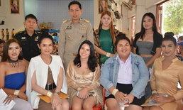สีสันเกณฑ์ทหาร สาวประเภทสอง 10 คนแต่งสวยร่วมคัดเลือกทหาร