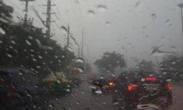 อุตุฯ เตือนพายุฤดูร้อน กระหน่ำกทม.-ไทยตอนบนสุดสัปดาห์นี้