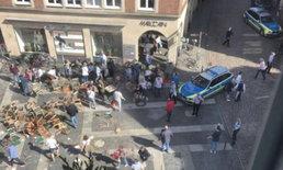 ช็อก! รถพุ่งใส่ฝูงชนในเยอรมัน เบื้องต้น ดับ 3 เจ็บระนาว 30