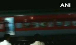 ระทึก! ตู้รถไฟอินเดีย 22 ตู้หลุดจากหัวรถจักร พร้อมผู้โดยสาร 1,000 ชีวิต