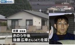 ชายญี่ปุ่นคลั่งสังหารโหดพ่อ-ย่า แล้วฆ่าญาติ-เพื่อนบ้าน 5 ศพ