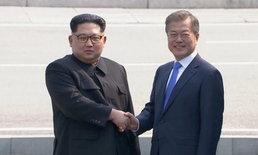 ภาพประวัติศาสตร์ 2 ผู้นำเกาหลีจับมือเดินข้ามเส้นแบ่งเขตแดน