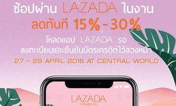 """""""ลาซาด้ารุกหนัก ส่งตลาดนัดสุดแฟชั่น Lazada presents LOL Market เอาใจขาช๊อป"""""""
