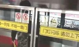 หวาดเสียว หญิงจีนขึ้นรถไฟใต้ดินไม่ทัน ติดอยู่กลางช่องว่างแผงกั้นชานชาลา