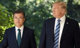 """ปธน.เกาหลีใต้ ออกปาก """"โดนัลด์ ทรัมป์ สมควรได้รับรางวัลโนเบลสาขาสันติภาพ"""""""