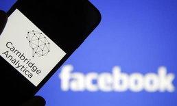 """""""เคมบริดจ์ อนาลิติกา"""" ปิดกิจการ หลังคดีฉาวดึงข้อมูลผู้ใช้เฟซบุ๊ก"""