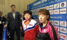 ไม่แข่งกันเอง ทีมปิงปองโสมแดง-โสมขาว ขอสละสิทธิ์ รวมทีมเกาหลีไปแข่งกับญี่ปุ่น