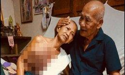 คู่ชีวิต ยายป่วยมะเร็งเต้านม ตาป่วยอัลไซเมอร์ ชีวิตยากจน ดูแลกันตามอัตภาพ