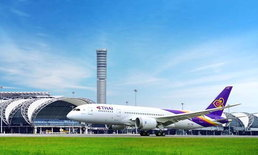 """""""การบินไทย"""" ยอมคืนเงินผู้โดยสารที่ถูกเก็บค่าธรรมเนียมเพราะชื่อยาว"""