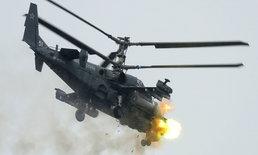 ร่วงอีกลำ เฮลิคอปเตอร์โจมตีรัสเซีย ตกในซีเรีย นักบินดับ 2 นาย