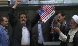อิหร่านเผากระดาษรูปธงชาติสหรัฐฯ กลางสภา ประท้วงถอนข้อตกลงนิวเคลียร์